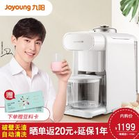 九阳(Joyoung)豆浆机迷你小容量破壁豆浆机智能预约