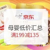 京東 母嬰用品+玩具好價匯總