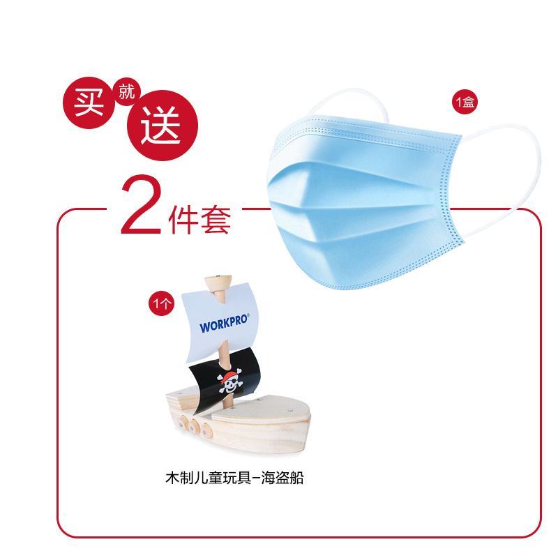 【六一】SAFETYPRO_60PC 一次性儿童口罩颜色随机/[1盒](赠儿童玩具海盗船)