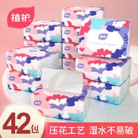 植护三色婴儿抽纸专用42包婴幼儿家用卫生纸巾整箱批实惠装小400 *11件