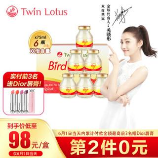 泰国进口双莲冰糖型即食燕窝75ml*6/盒香甜可口孕妇老人营养滋补品提高免疫力 *2件