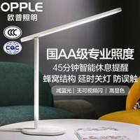 OPPLE 欧普照明 米格 国AA级LED护眼灯 白色