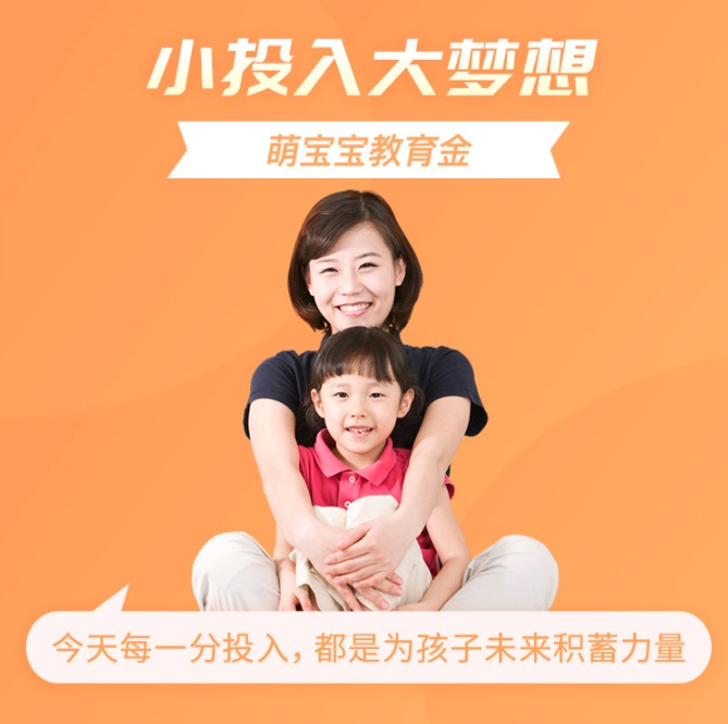 华夏人寿萌宝宝教育金