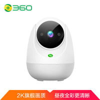 360 智能摄像机 云台AI摄像头 300万 网络wifi家用监控高清摄像头 昼夜全彩 双向通话 360度旋转监控AP2C
