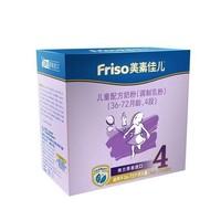 Friso 美素佳儿  婴幼儿配方奶粉 4段 1200g *3件