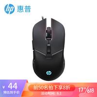 惠普G260 有线电竞游戏鼠标