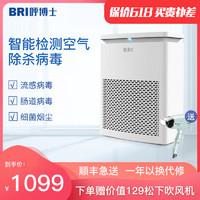 BRI呼博士家用卧室除菌杀毒空气净化器室内办公室静音除PM2.5除尘