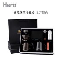 Hero手冲咖啡壶