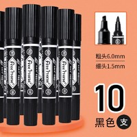 free horse 自由马 HO-150LIANG 油性双头马克笔 10支装