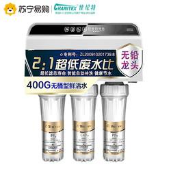 佳尼特无桶厨房直饮净水器CXR400-C1纯水机反渗透净水机过滤器