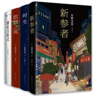 《东野圭吾推理小说成长系列》(套装共4册)
