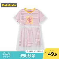 巴拉巴拉儿童连衣裙女童裙子夏装清仓正品童装中大童网纱裙套装潮
