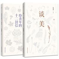 《谈美》+《给青年的十二封信》全2册