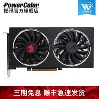 撼讯(PowerColor)RX5500XT 红龙 AMD电脑台式机电竞游戏独立显卡  RX5500XT 红龙 8G