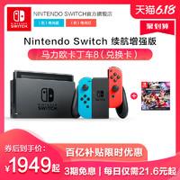 Nintendo Switch 任天堂家用游戲機續航版增強版 掌機NS體感游戲機 國行 灰色主機