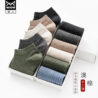 猫人 男士纯棉抽条船袜 7色7双