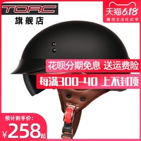 TORC复古机车头盔男女士摩托车半盔覆式夏季电动车轻便安全帽瓢盔