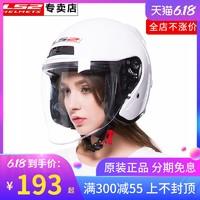 ls2摩托车头盔半覆式安全帽四分之三电动踏板车半盔四季男女OF508