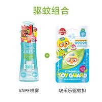 VAPE 驱蚊喷雾绿瓶+ 啵乐乐驱蚊扣1个 *3件
