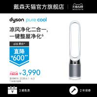 [6.18同价]Dyson戴森TP05空气净化器凉风二合一无叶电风扇静音