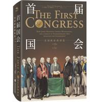 纸间悦动丛书·首届国会:美国政府的创造(1789-1791)