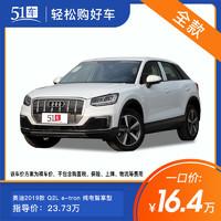 奥迪Q2L2019款新能源电动车SUV秒杀价16.4万