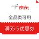 京东 全品类可用 满55-5元优惠券 满55-5元优惠券