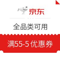 京東 全品類可用 滿55-5元優惠券