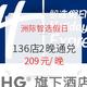 洲际酒店集团 智选假日酒店 全国136店2晚通兑(含早餐) 418元/2晚