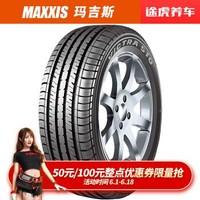 瑪吉斯輪胎 途虎包安裝 MA510 225/55R17 97V Maxxis適配君威