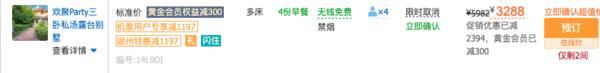 湖州天籁之梦太湖温泉别墅度假酒店三卧别墅1晚(含4人早餐+4张月亮温泉门票+4人龙虾套餐)