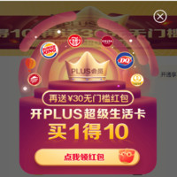 京東plus+騰訊VIP僅148元