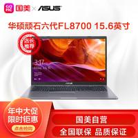 華碩頑石六代FL8700 15.6英寸筆記本 i7-8565U 8G 512GSSD 2G獨顯