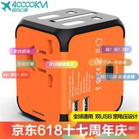 四萬公里 轉換插頭全球通用英美德歐意標插座港版新加坡韓國日本國際多國旅行電源轉換插頭SW6008橙色 *2件