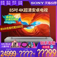 Sony/索尼 KD-85X9000H 85英寸 4K HDR 安卓智能液晶電視2020新品
