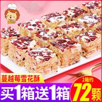 雪花酥手工網紅蔓越莓糖果散裝零食小吃休閑食品牛軋糖沙琪瑪整箱