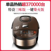 SUPOR 蘇泊爾 CFXB40FC8155-75 電飯煲 4L