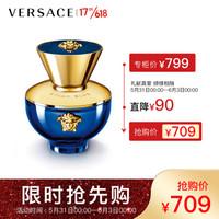 范思哲(VERSACE)迪倫女士香水50ml(又名:范思哲藍顏瓶)香氛