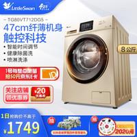 小天鵝(LittleSwan) 洗衣機全自動滾筒 8公斤超薄款家用變頻金色 TG80VT712DG5