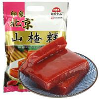 老北京特产 零食 红螺 山楂糕500g/袋中华老字号 *9件