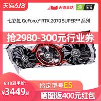 2850元的(返400元红包后)七彩虹RTX2070 SUPER ES