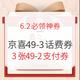 6.2必领神券:京喜满49减3元话费券;2元无门槛红包,转盘即得! 京东3张满49-2元支付券