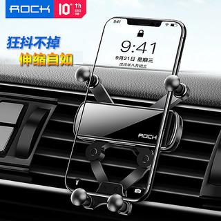 ROCK车载手机支架汽车用导航车上支撑出风口全自动重力通用型支架