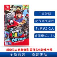 支持黑卡:任天堂 Nintendo Switch  国行超级马力欧 奥德赛 游戏实体卡带