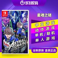 任天堂Switch NS游戏卡带 星魂之链 异界锁链 现货 版本随机