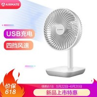 艾美特 AIRMATE 电风扇/桌面小风扇/台历扇/可充电式便携风扇 CM-S2
