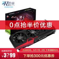 七彩虹(Colorful)RTX2070 SUPER Ultra OC V2 显卡