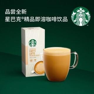星巴克(Starbucks) 咖啡 拿铁 速溶花式咖啡(4x14g)