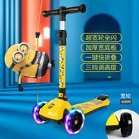 神偷奶爸儿童滑板车玩具车摇摆车宝宝脚踏车闪光可折叠升降3-8岁小黄人宽轮