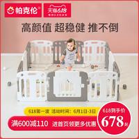 帕克伦宝宝防护围栏儿童安全游戏围栏室内爬行垫家用婴儿游戏围栏